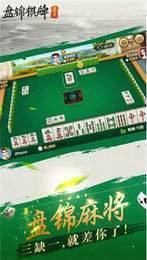 集杰盘锦棋牌5.9.6穿火箭版免费下载