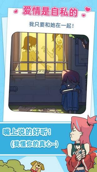 吴小梅和王小磊安卓版