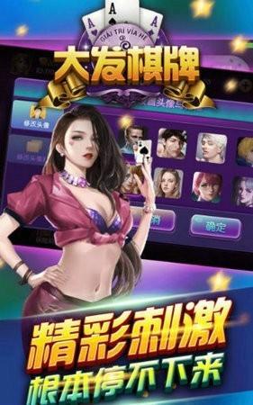 大发棋牌最新版网站