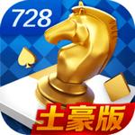 728棋盘官网ios版