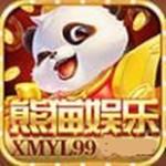 熊猫娱乐xmyl99最新版