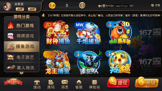167棋牌com苹果官网版