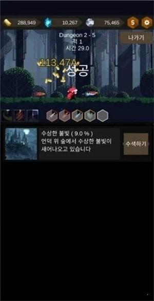 小红帽与无尽森林中文版