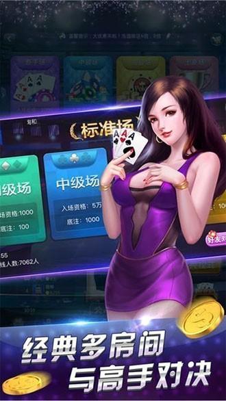 江油第一棋牌红桃三官方版