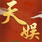 天悦棋牌官网版