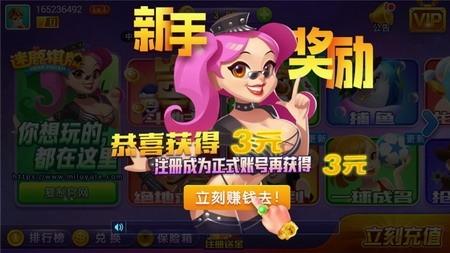 迷鹿棋牌官网4.3.2