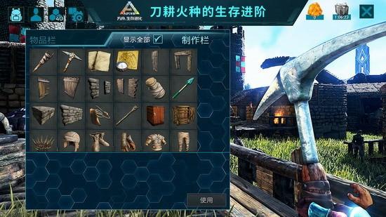 方舟生存进化手游下载正版