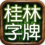桂林字牌下载老k苹果版