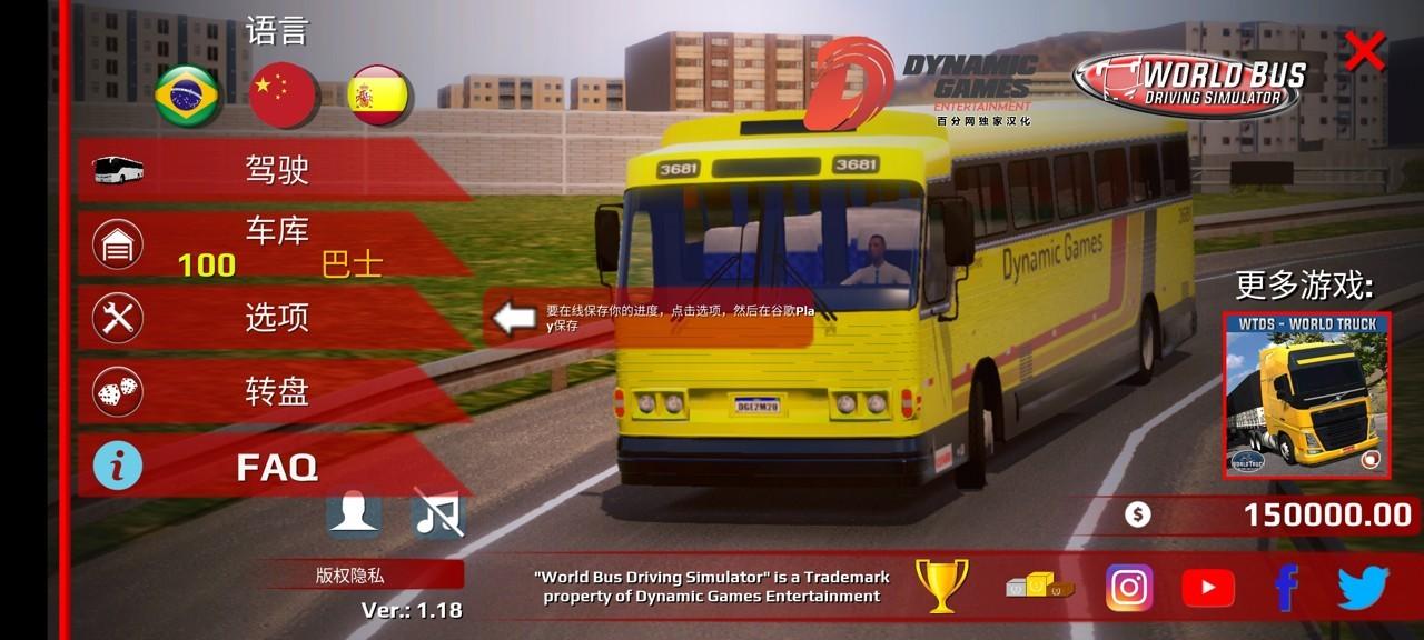 汉化巴士世界模拟器中文破解版