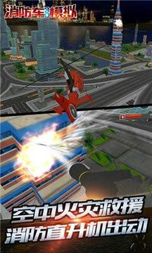 消防车3D模拟破解版