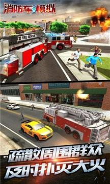 消防车3D模拟安卓版