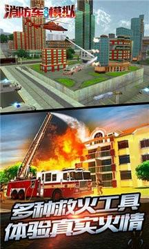 消防车3D模拟