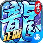 龙城决冰雪单职业官网版