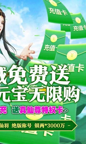 碧雪情天3D送10000真充版