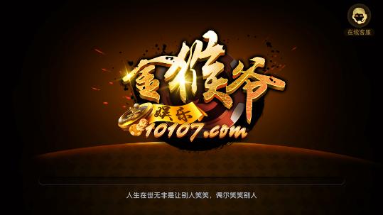 10107棋牌手机官网版