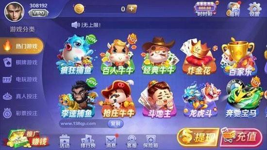 138棋牌com最新版本