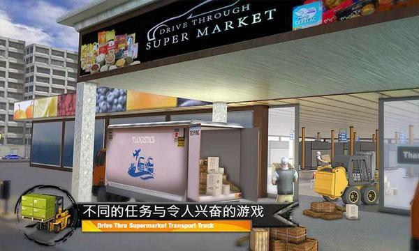 超市货物运输模拟器