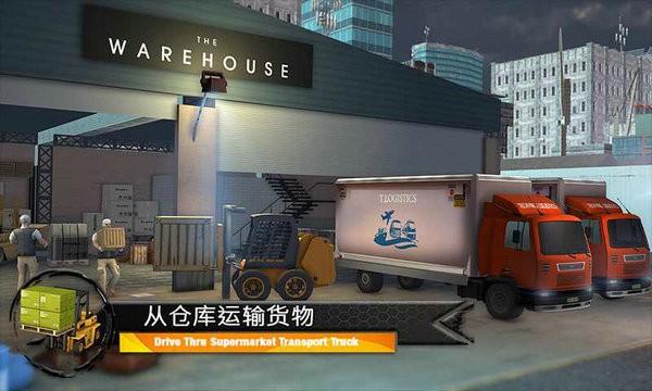 超市货物运输模拟器破解版