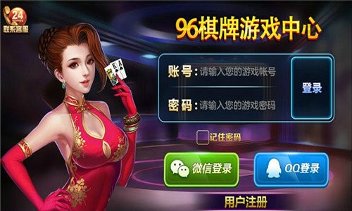 96game棋牌游戏官网版