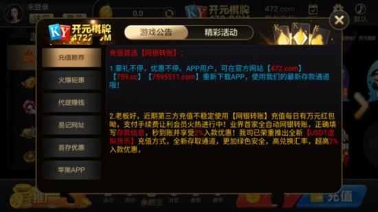 开元472cc棋牌最新版