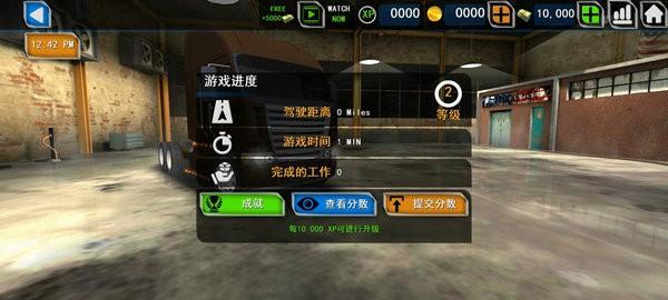 汉化美国卡车模拟器手机版下载