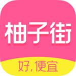 柚子街app手机免费版