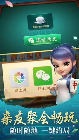 浙江哈灵麻将安卓版官方下载手机版