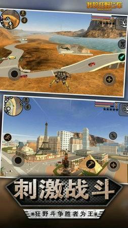 我的狂野飞车游戏下载