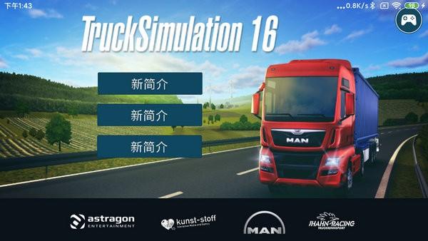 汉化欧洲卡车模拟