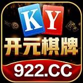 开元922cc棋牌官网版