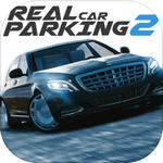 真实模拟停车2无限金币版最新版