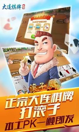 长城大连棋牌手机版