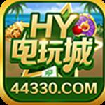 hy44330电玩城官方版