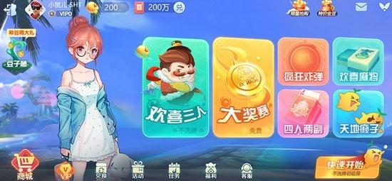 山河棋牌手机最新版