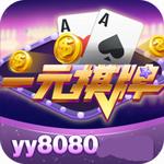 一元棋牌yy8080oc最新版