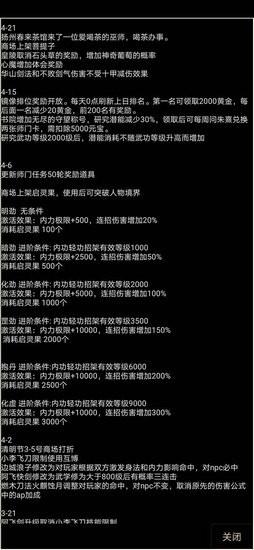 扬城风云录安卓版