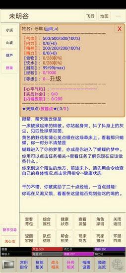 扬城风云录官网下载