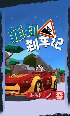 菲利刹车记中文版下载最新版