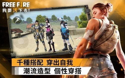 free fire国际版下载中文版