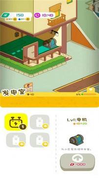 房东模拟器破解版