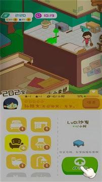 房东模拟器中文版下载