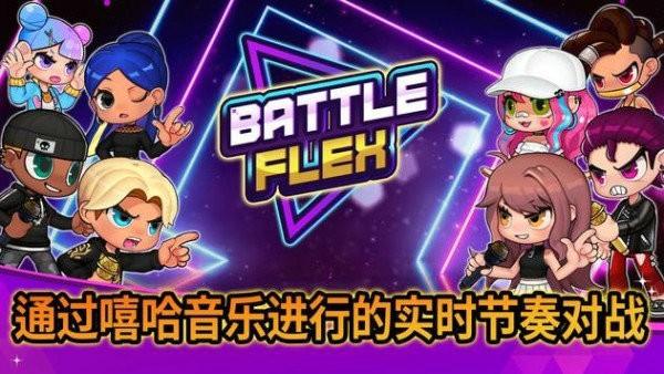 战斗佛雷斯中文版