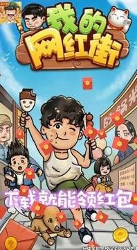 我的网红街游戏下载