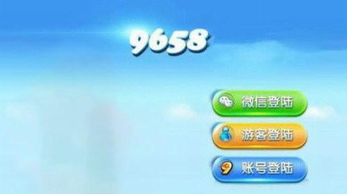 9658游戏中心官网版