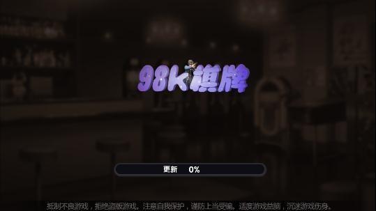 98k棋牌官网版