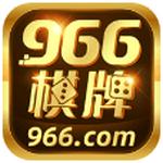 966棋牌官网苹果版