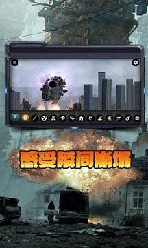 都市毁灭模拟器下载最新版