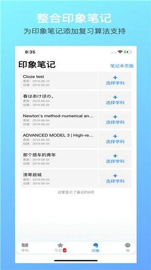 循环笔记app安卓版