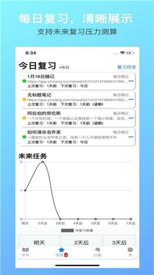 循环笔记app下载