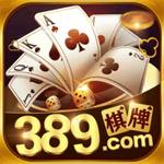 389棋牌游戏红包2020